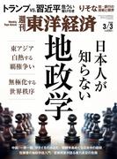 週刊東洋経済2018年3月3日号