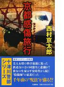 京都感傷旅行 (十津川警部シリーズ)