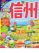 信州 '19 (まっぷるマガジン 甲信越)