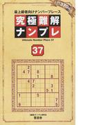 究極難解ナンプレ 最上級者向けナンバープレース 37 (SHINYUSHA MOOK)