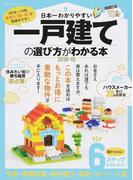 日本一わかりやすい一戸建ての選び方がわかる本 2018−19 (100%ムックシリーズ)