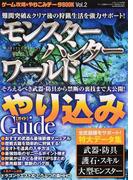 ゲーム攻略&やりこみデータBOOK Vol.2 モンスターハンター:ワールド〈やり込みガイド〉 (三才ムック)
