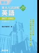 東大入試詳解25年英語 2017〜1993