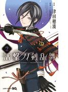 活撃刀剣乱舞 2 (ジャンプコミックス)