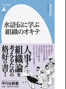 水滸伝に学ぶ組織のオキテ (平凡社新書)