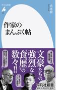 作家のまんぷく帖 (平凡社新書)