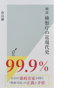 検証検察庁の近現代史 (光文社新書)