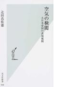 空気の検閲 (光文社新書)