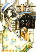 【試し読み増量版】えびがわ町の妖怪カフェ(1)