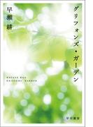 グリフォンズ・ガーデン (ハヤカワ文庫 JA)