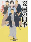 妾屋の四季 (幻冬舎時代小説文庫)