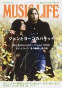 MUSIC LIFEジョンとヨーコのバラッド (SHINKO MUSIC MOOK)