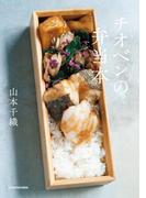 【期間限定価格】チオベンの弁当本
