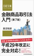 金融商品取引法入門 第7版 (日経文庫)
