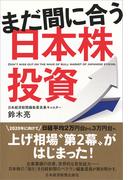まだ間に合う日本株投資