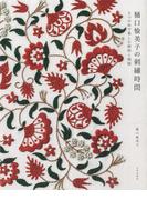 樋口愉美子の刺繡時間 5つの糸で楽しむ植物と模様