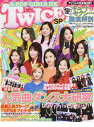 K−POP GIRLS DX TWICE SP 《知りたい》TWICEのすべてを完全収録《ダンス・ファッションetc.》 (DIA Collection)