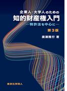 企業人・大学人のための知的財産権入門 特許法を中心に 第3版