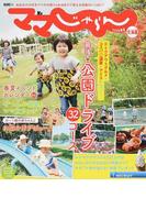 ママじゃらん北海道 2018春夏