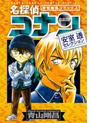 名探偵コナン安室透セレクション 特別編集コミックス (少年サンデーコミックススペシャル)