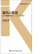 """競馬と鉄道 あの""""競馬場駅""""は、こうしてできた (交通新聞社新書)"""