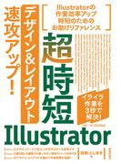超時短Illustrator「デザイン&レイアウト」速攻アップ!