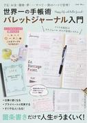 世界一の手帳術バレットジャーナル入門 予定・お金・健康・夢…すべて一冊のノートで管理! (TJ MOOK)
