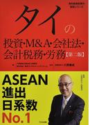 タイの投資・M&A・会社法・会計税務・労務 第2版 (海外直接投資の実務シリーズ)