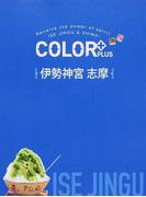 COLOR+PLUS伊勢神宮 志摩