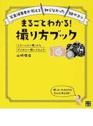 """まるごとわかる!撮り方ブック 「ミラーレス一眼」から「デジタル一眼レフカメラ」 写真編集者が教える""""知らなかった""""50のコツ"""