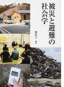 環境の社会学の通販/関 礼子/中...