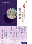図説あらすじと地図で面白いほどわかる!源氏物語 (青春新書INTELLIGENCE)