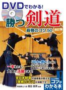 DVDでわかる!勝つ剣道最強のコツ50 改訂版 (コツがわかる本)