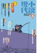 【期間限定価格】小説現代 2018年 3月号