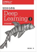 ゼロから作るDeep Learning 2 自然言語処理編
