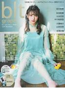 blt graph. vol.29(2018MARCH) 魅惑の果実。渡辺梨加 (TOKYONEWS MOOK)