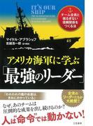 【アウトレットブック】アメリカ海軍に学ぶ最強のリーダー
