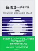 民法 第4版 3 債権総論 (有斐閣Sシリーズ)