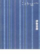 伊勢志摩 3版 (ことりっぷ)