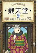 ふしぎ駄菓子屋銭天堂 9