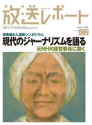 放送レポート 272(2018−5) 現代のジャーナリズムを語る 元NHK経営委員に聞く