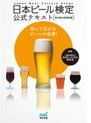 日本ビール検定公式テキスト 知って広がるビールの世界! 2018年4月改訂版