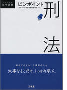 ピンポイント刑法 (DAILY法学選書)