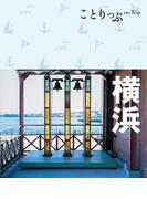 【期間限定価格】ことりっぷ 横浜