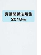 労働関係法規集 2018年版