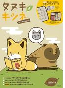 タヌキとキツネ ほのぼのbook