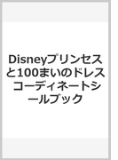 Disneyプリンセスと100まいのドレス コーディネートシールブック