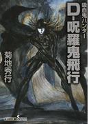 D−呪羅鬼飛行 (朝日文庫 ソノラマセレクション 吸血鬼ハンター)