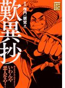 歎異抄 (講談社まんが学術文庫)