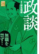 政談 (講談社まんが学術文庫)